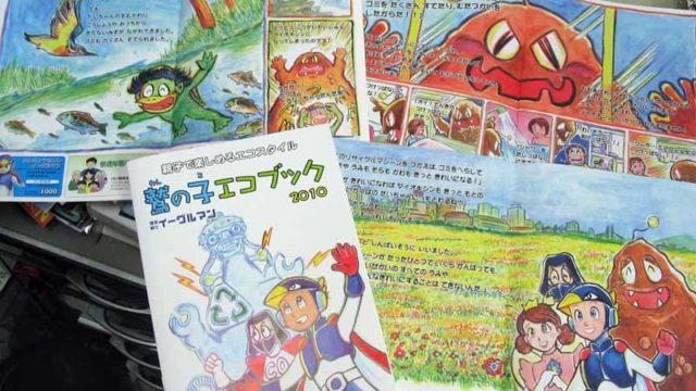 2010ecobook マンガ byたなかよしみ
