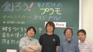 2008年「第3回 創ろう!キミだけのプラモ」