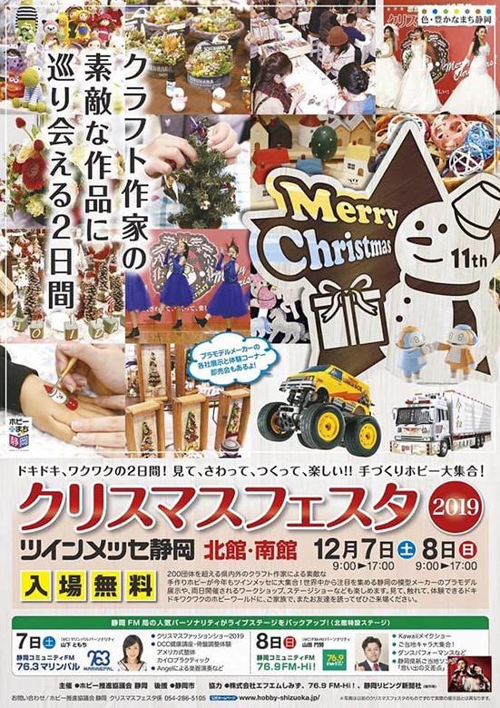 クリスマスフェスタ2019ポスター