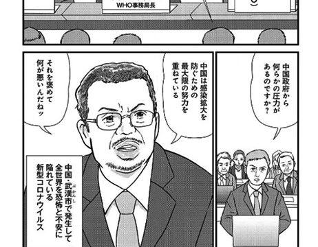 『漫画でわかった! 習近平と中国 』 漫画