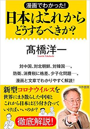 『漫画でわかった!  日本はこれからどうするべきか? 』 高橋 洋一(著)