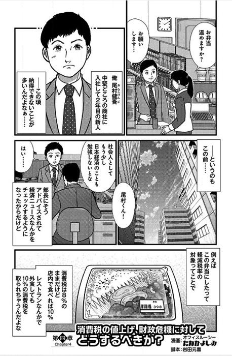 『漫画でわかった! 日本はこれからどうするべきか? 』 漫画